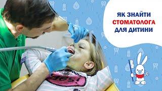Детский Стоматолог - как Выбрать Клинику и Найти Своего Врача? Как Выбрать Стоматолога