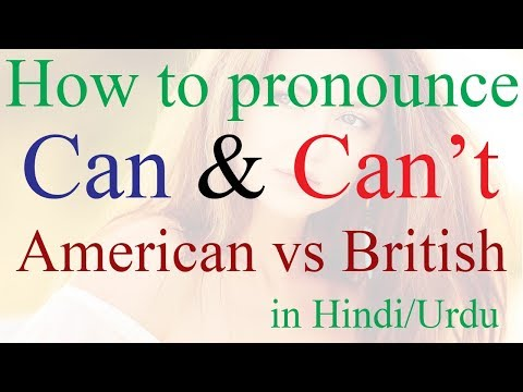 Can Can't pronunciation in American English vs British English  | How to pronounce