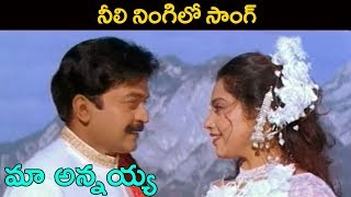 Maa Annayya Movie Songs | Neeli Ningilo | Rajasekhar, Meena | Ganesh Videos