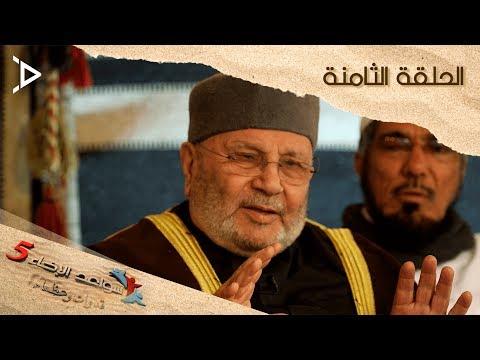 برنامج سواعد الإخاء 5 الحلقة 8