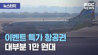 [뉴스터치] 이벤트 특가 항공권 대부분 1만 원대 (2…