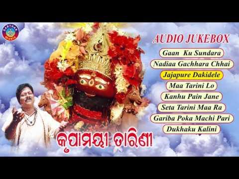 KRUPAMAYEE TARINI Odia Jagannath Bhajans Full Audio Songs Juke Box   Arabinda Muduli  Sarthak Music