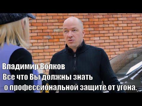 Все что Вы должны знать о профессиональной защите от угона. Кто такой Владимир Волков. Интервью.