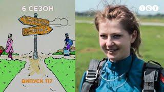 Панянка-Селянка. Выпуск 117. Катя Король и Неля Поляшенко