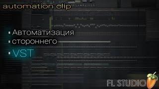 FL STUDIO! Як налаштувати автоматизацію на сторонніх VST плагіни