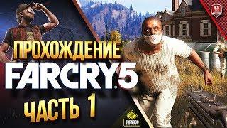 Прохождение Far Cry 5 - Часть 1