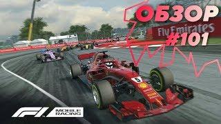f1 Mobile Racing - Обзор на андроид #101