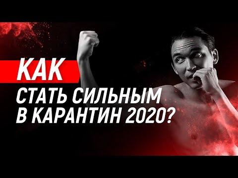 ✊ Как стать сильным в карантин 2020? Мотивация | Петр Осипов Метаморфозы БМ