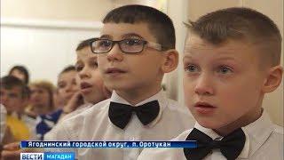 Шефы поздравили детей из детдома в Оротукане