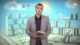 Время читать. Александр Захаров. Вениамин Каверин