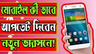 মোবাইল কীভাবে আপডেট দিবেন। How_To_Android_Mobaile_Update_Shohag_Technical_Pro_YouTube.