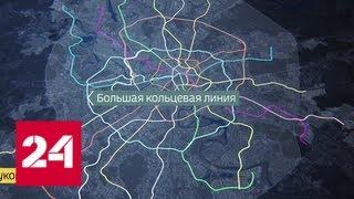 В мэрии Москвы рассказали о планах расширения метро - Россия 24