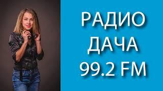 Радио дача Новости 16 04 2018