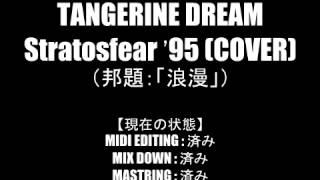 TANGERINE DREAM - Stratosfear '95 (cover) 何段階かに分けて掲載しよ...