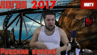 Logan 2017 Русская версия