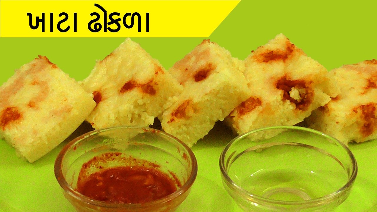 Khatta dhokla recipe in gujarati khatta dhokla recipe in gujarati rice dhokla indian food snacks forumfinder Image collections