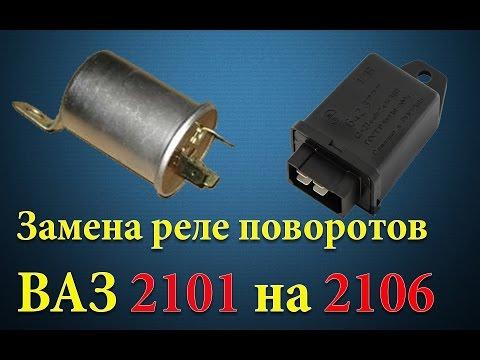 Замена реле поворотов ВАЗ 2101 на 2106