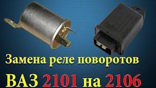 видео Схема подключения аварийки на ВАЗ 2101 своими руками: установка аварийной сигнализации