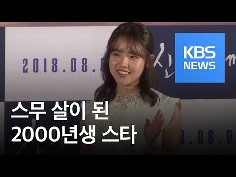 """[연예수첩] """"올해부터 성인""""…스무 살 된 스타들은? / KBS뉴스(News)"""
