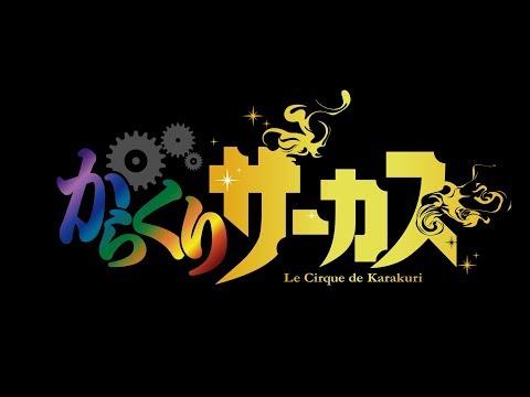 TVアニメ『からくりサーカス』第2クール突入PV