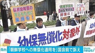 幼保無償化求め朝鮮学校の保護者らが国会前で抗議(19/12/06)