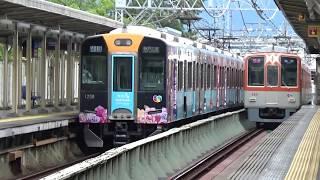 【到着&通過!】阪神電車 1000系 快速急行神戸三宮行き 8000系 特急梅田行き 武庫川駅