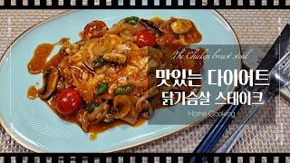 [닭가슴살 스테이크] 다이어트도 맛있게! 닭가슴살요리 …