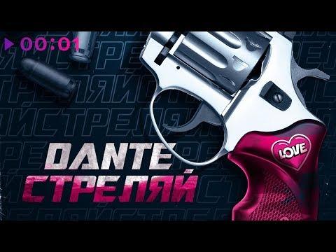 Dante - Стреляй | Official Audio | 2019