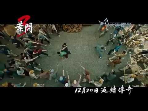 葉問3 (IP Man 3)電影預告