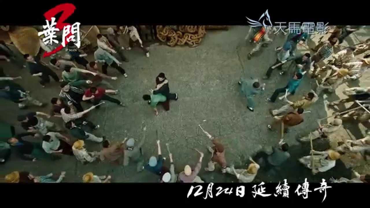 Ip Man 3 Wikipedia Top 葉問 3 ip man 3 official teaser trailer 2 (24th dec 2015 legend