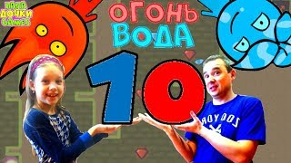 Приключения ОГОНЬ и ВОДА 10 Сложный Храм. Игра на двоих. Видео для детей - Эксперимент PDG