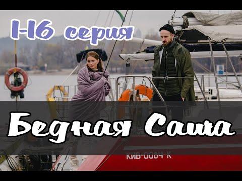 Драма «Бeднaя Caшa» (2021) 1-16 серия из 16 HD