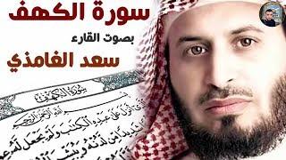 الشيخ سعد الغامدي سورة الكهف كاملة