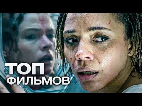 ТОП-10 ЛУЧШИХ ФИЛЬМОВ ПРО ВНЕЗЕМНУЮ ЖИЗНЬ! - Видео онлайн