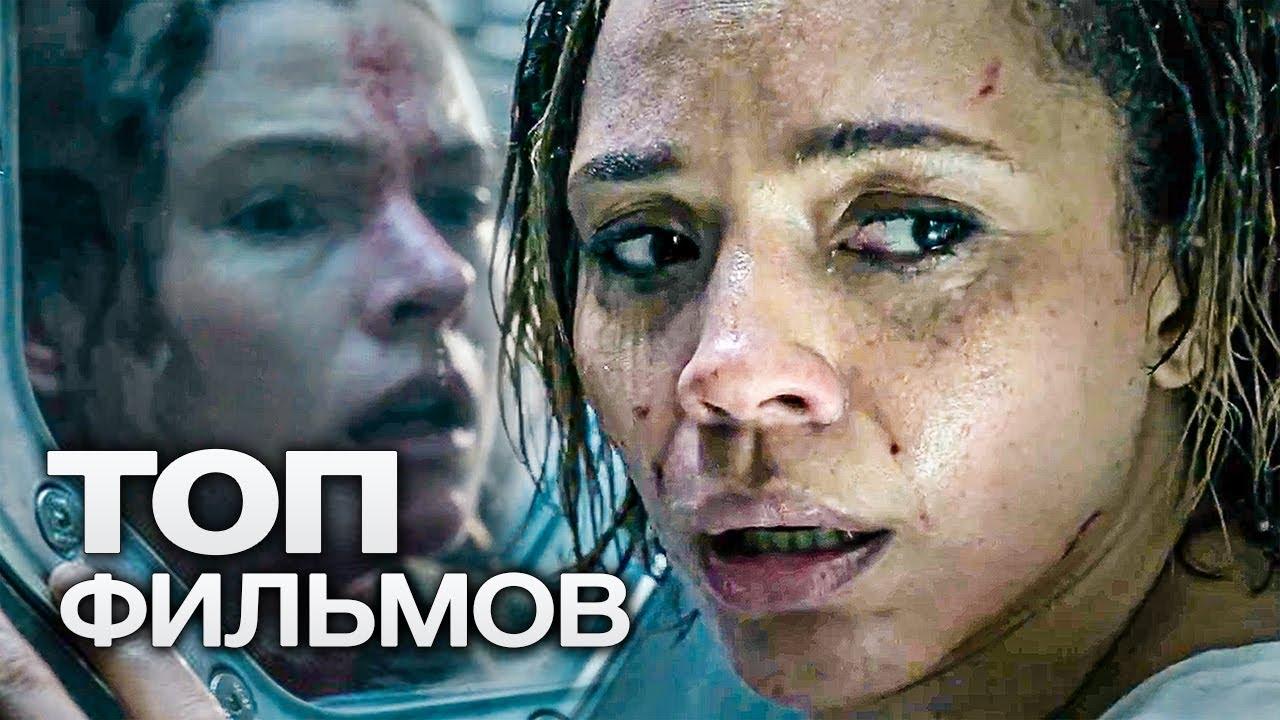 ТОП-10 ЛУЧШИХ ФИЛЬМОВ ПРО ВНЕЗЕМНУЮ ЖИЗНЬ!