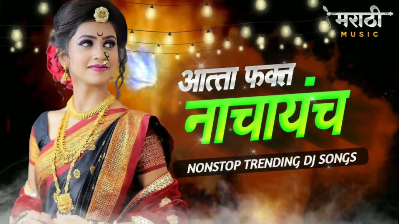 आता फक्त नाचायचं नॉनस्टॉप गाणी 2021 | Marathi Nonstop Trending dj Song 2021 | Marathi Music Official