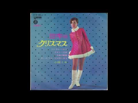 小畑ミキ 「 ジングル・ベルズ」 1967