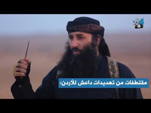الأردن بعد تهديدات داعش.. جهوزية تامة