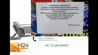 Народный корреспондент: не те ценники(, 2015-01-13T05:17:54.000Z)