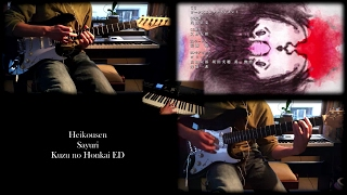 Kuzu no Honkai 【クズの本懐】 ED - Heikousen / 平行線 (Piano & Guitar Cover)