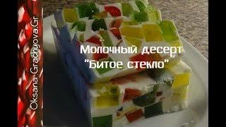 Молочный, фруктовый десерт