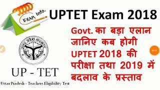 UPTET 2018 latest news TET 2018 और शिक्षक भर्ती परीक्षा में कई बदलाव TET NEW CHANGES