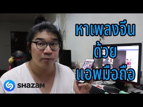 วิธีหาเพลงที่ไม่รู้จักแม่น ๆ ด้วยแอพพลิเคชั่น Shazam