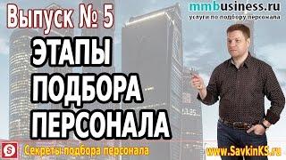 Этапы подбора персонала, кадровое агентство(http://www.mmbusiness.ru - услуги по подбору персонала, кадровое агентство, агентство по подбору персонала http://www.SavkinKS.ru..., 2016-03-15T12:00:00.000Z)