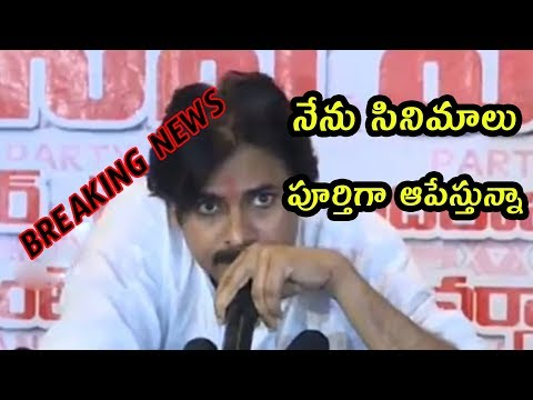 Pawan Kalyan Sensational Comment On His Film Career || Tollywood film news