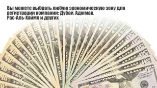 Зарегистрировать компанию в ОАЭ онлайн из Казани(, 2015-12-25T11:28:17.000Z)