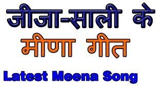 Video जीजा और साली के मीणा गीत || new meenawati songs || new meena songs || meena geet || meenawati geet download MP3, 3GP, MP4, WEBM, AVI, FLV Agustus 2018