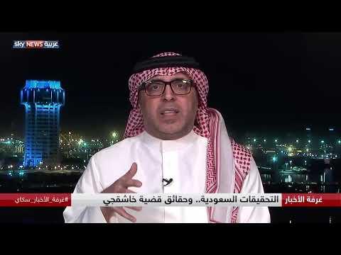 التحقيقات السعودية.. وحقائق قضية خاشقجي  - نشر قبل 7 ساعة