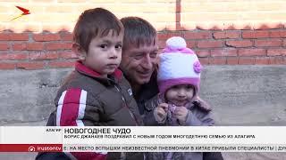 Борис Джанаев поздравил многодетную семью из Алагира с Новым годом