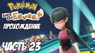 [Pokemon Let's Go Eevee] Прохождение, часть 23 - Психический лидер Сабрина